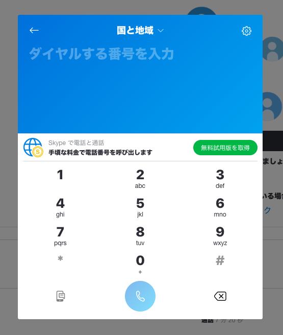 国際 電話 国 番号